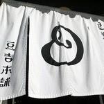 豆吉本舗 湯布院店 -