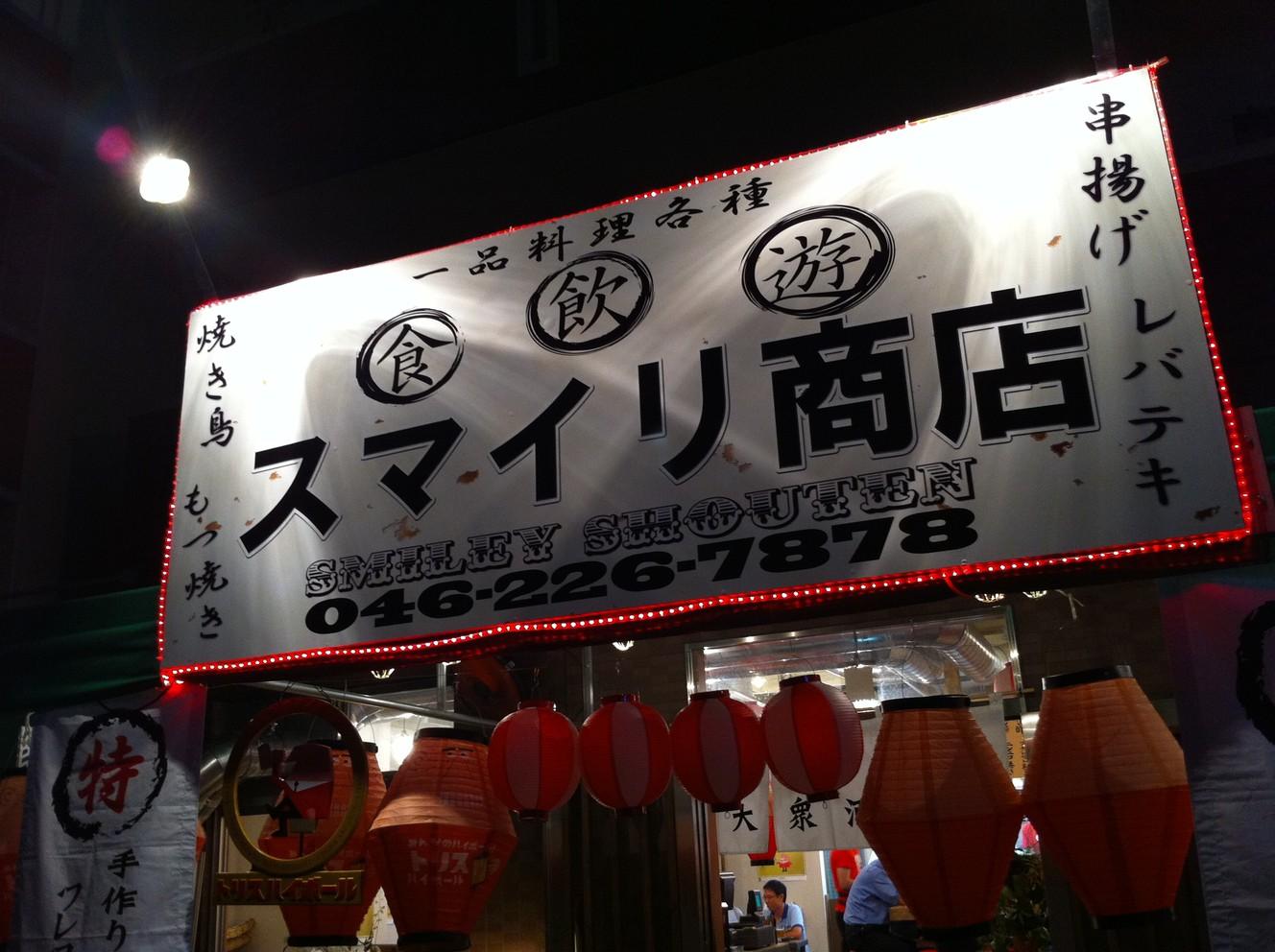 スマイリ商店 本厚木店