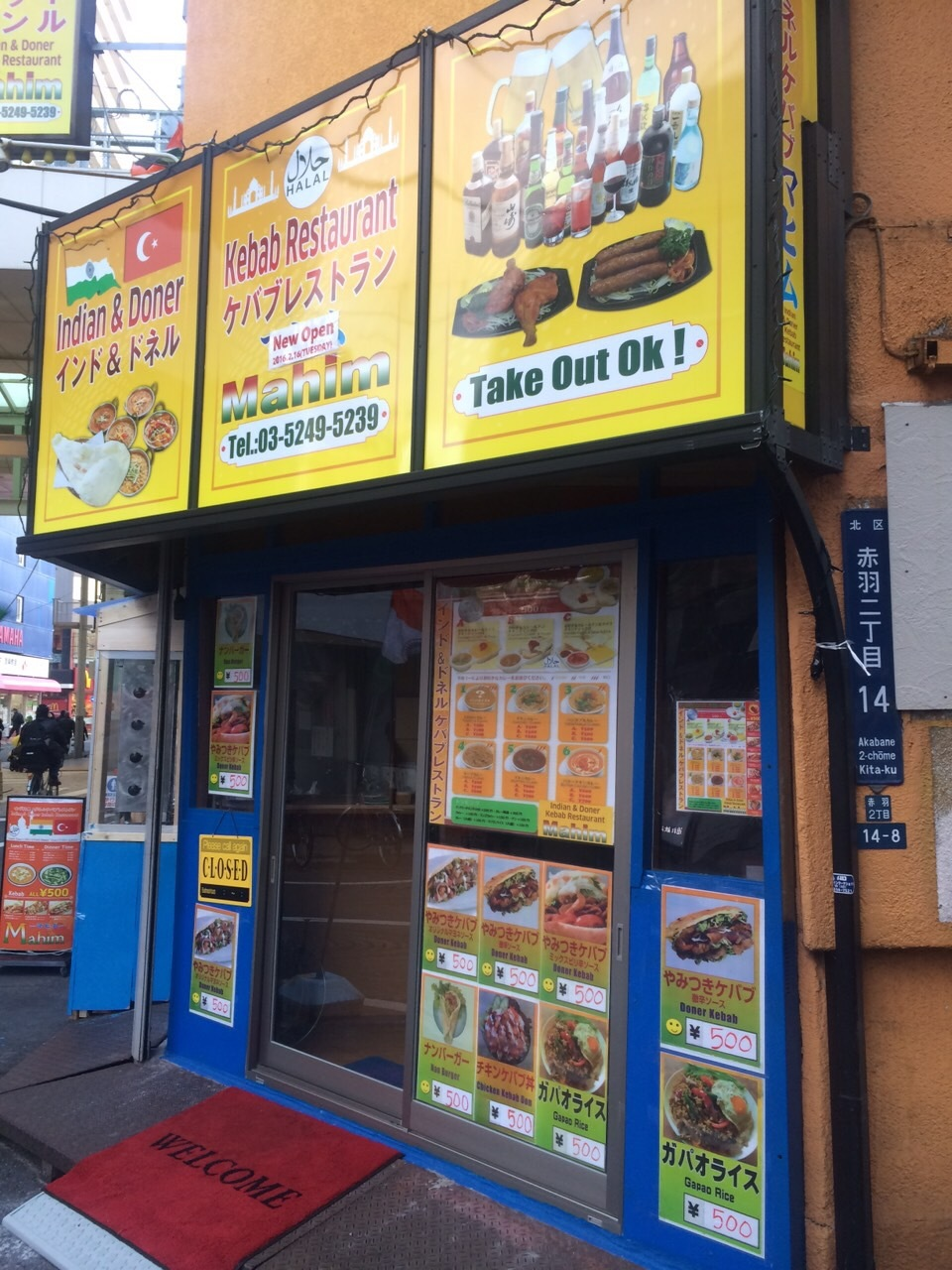 インド&ドネル ケバブ レストラン マヒム