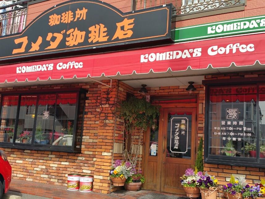 コメダ珈琲店 緑黒石店