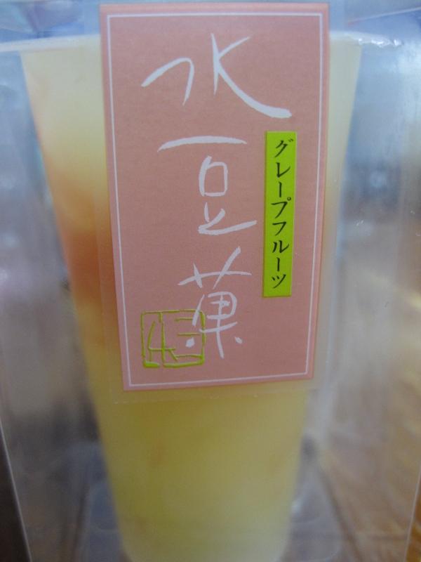 丸山菓子舗 本店