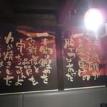 漁師料理 明神丸 - 店内