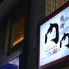 焼肉門門 - メイン写真: