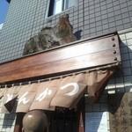 Marugo - 入口。周りはなんもないけど、常に行列っぽい