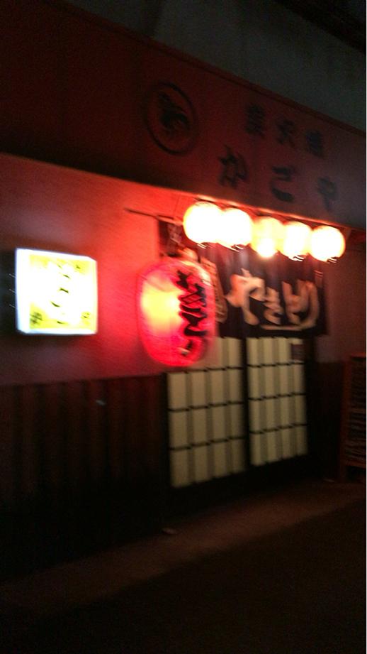 かごや 東武動物公園駅前店
