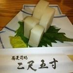 蕎麦前処 二尺五寸 - 板わさ❤ヾ(*≧∀≦)ノ゙