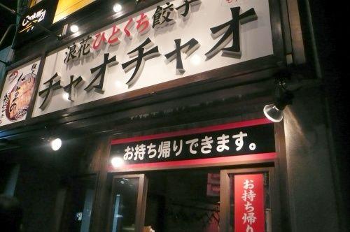 チャオチャオ 江坂店