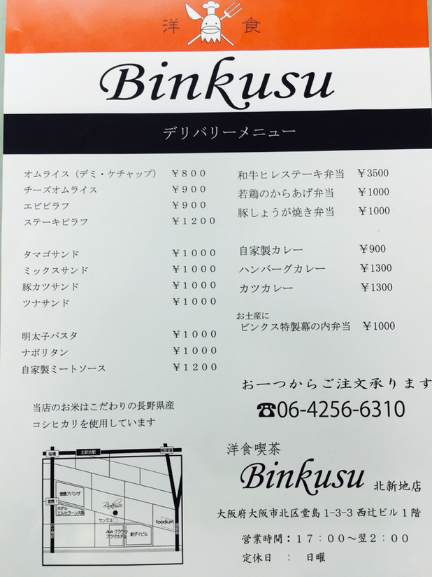 洋食喫茶ビンクス 北新地店