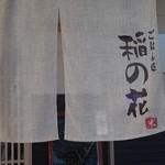 稲の花 - 入口