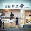 京都たこ壱 - メイン写真: