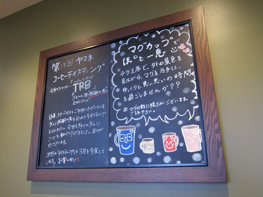 スターバックス・コーヒー 埼玉医科大学国際医療センター店