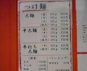 つけ麺 渡辺 西院店