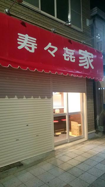 寿々喜家 曙町店
