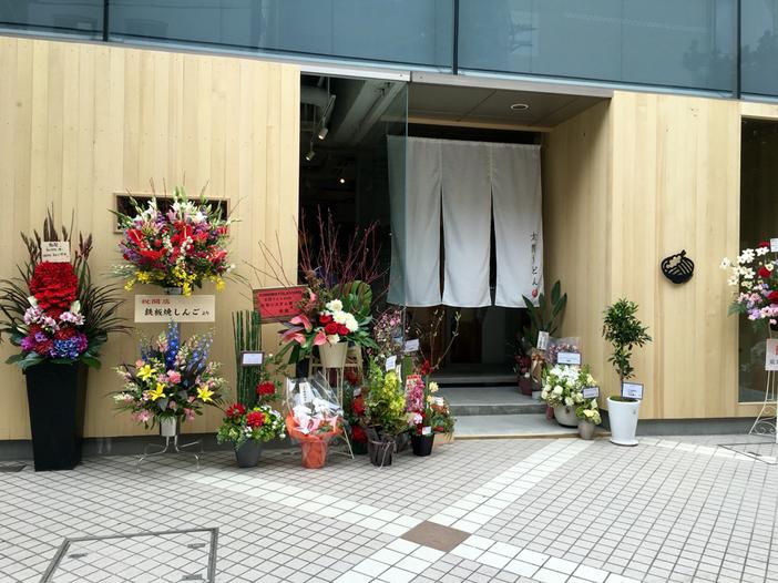 太閤うどん 中町店