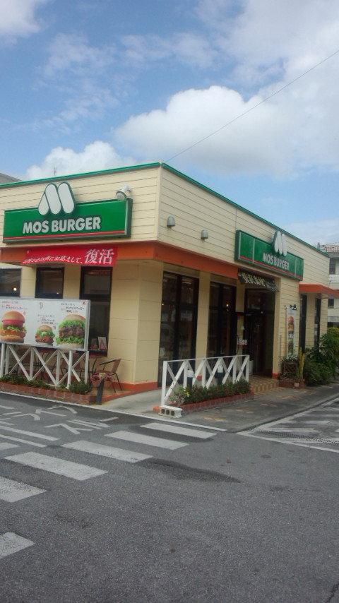 モスバーガー 安慶名店