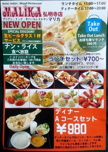 マリカ 弘明寺店