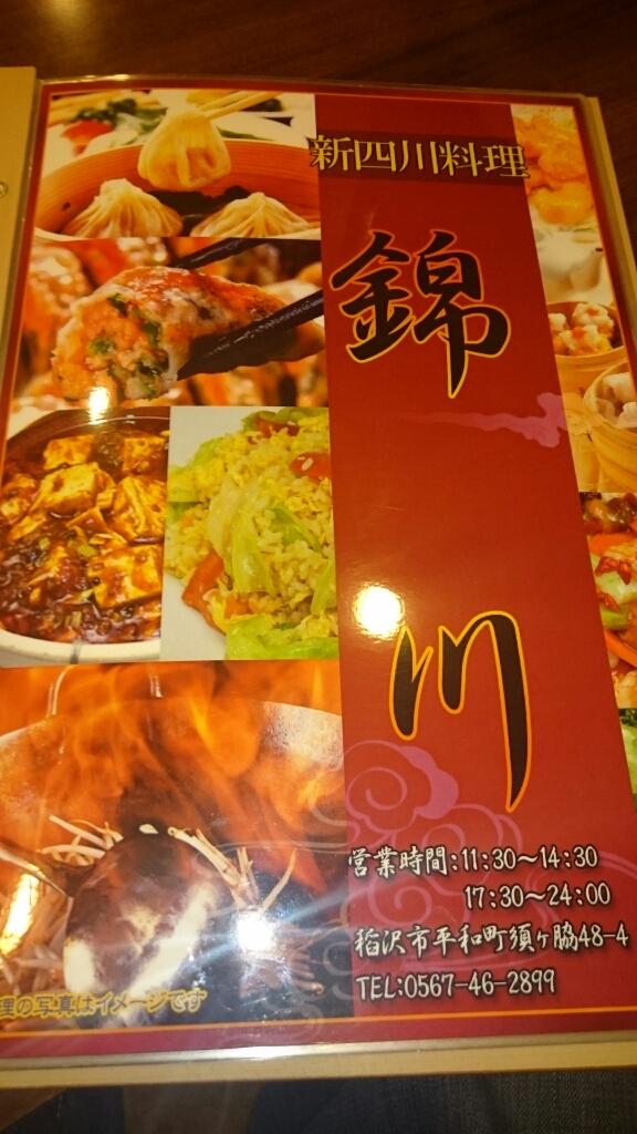 新四川料理錦川