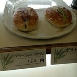 プルマン - フィッシュロール150円