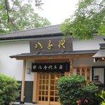 八千代 - お店は岡崎公園の中