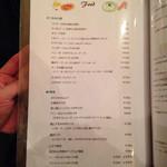 キャラヴァンサライ包 - メニュー おつまみ 野菜