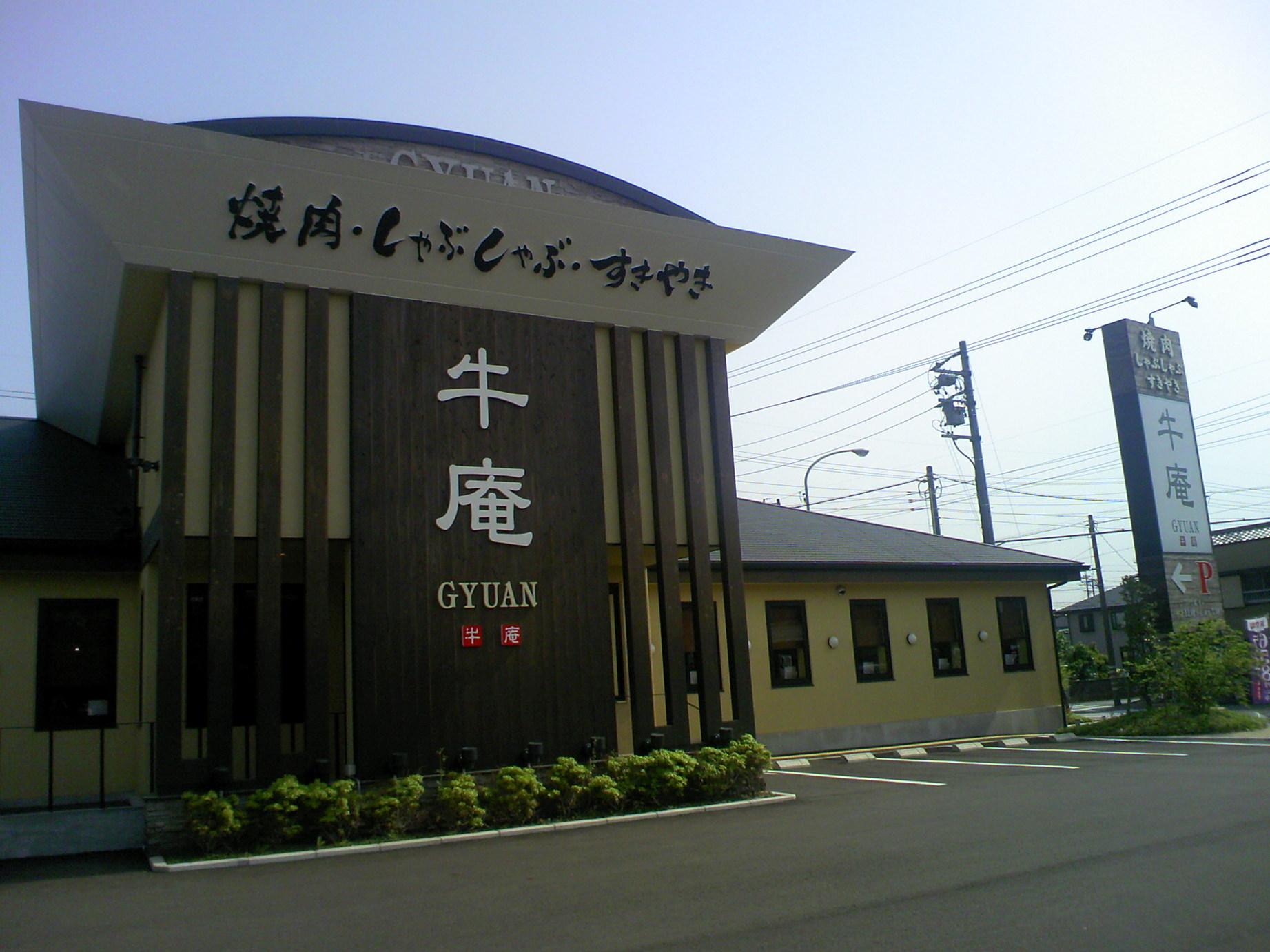 牛庵 清水店