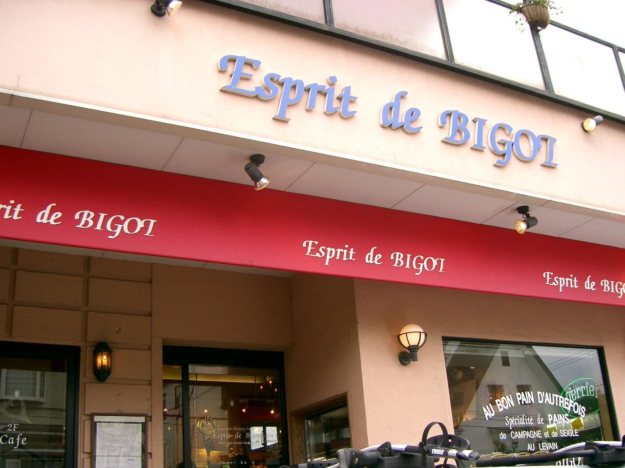 エスプリ・ド・ビゴ 自由が丘店