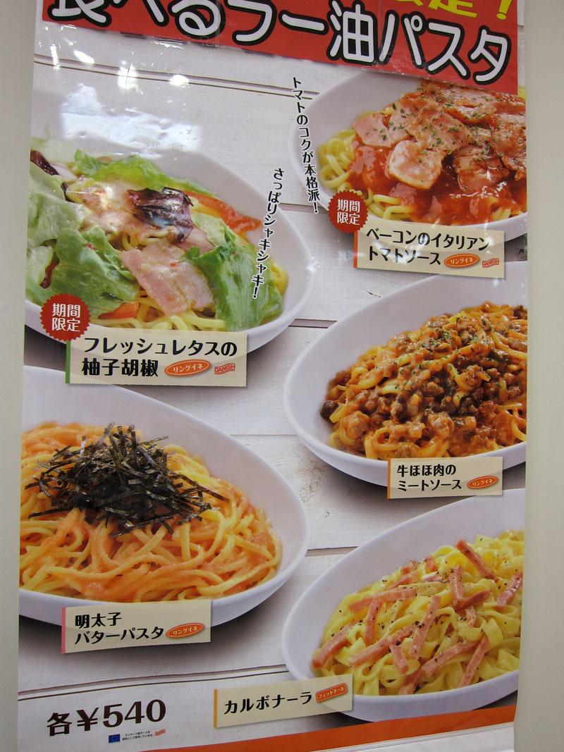 ファーストキッチン  本川越ペペ店