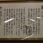 きしめん よしだ エスカ店 - きしめんよしだエスカ店(名古屋市)食彩品館.jp撮影