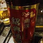 シャンウェイ - 紹興酒をボトルで