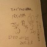 47968237 - <2015年12月再訪>一葉軒 店内壁面にあった「ゴリパラ見聞録」パラシュート部隊 (斎藤優さん&ペペさん)+ごりけんさんのサイン♪
