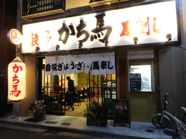 かち馬 南砂町店