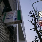 シャンウェイ - [初訪問]外苑西通り沿いにひっそり