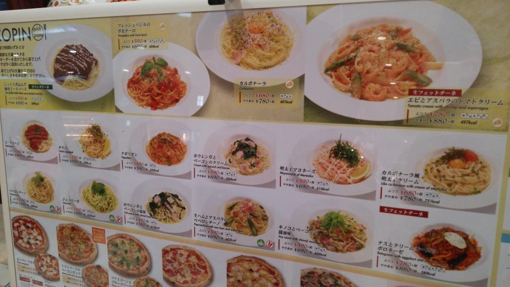 クイック パスタ コパン イオンモール北戸田店