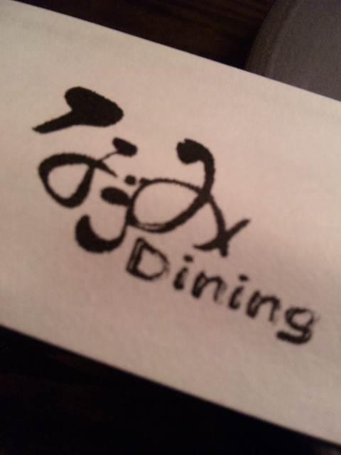 Dining Nagomi 山科店
