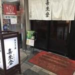 47986602 - 外観入り口(2016/02)