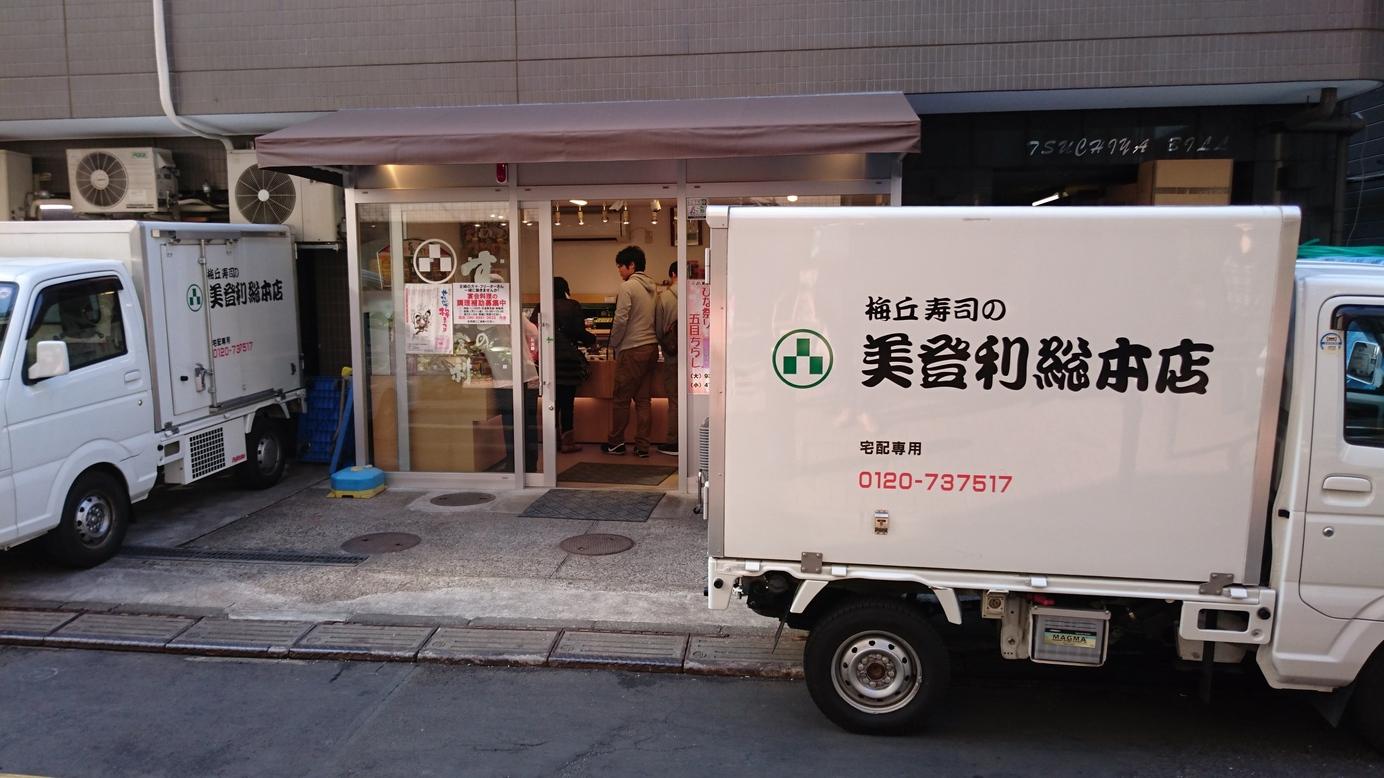 梅丘寿司の美登利総本店 テイクアウト店