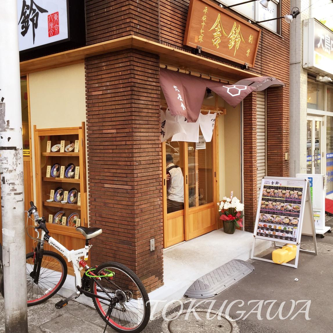 舎鈴 大島駅前店