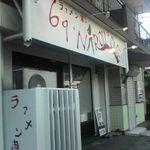 69'N'ROLL ONE - お店外観