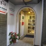トラットリア イル シレーネ - 入口