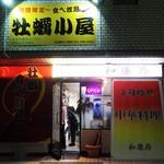 カキ小屋フィーバー - お昼は、中華のお店を営業されているそうです。
