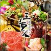 三重人 - 料理写真: