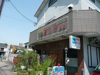 鳳仙花 本店