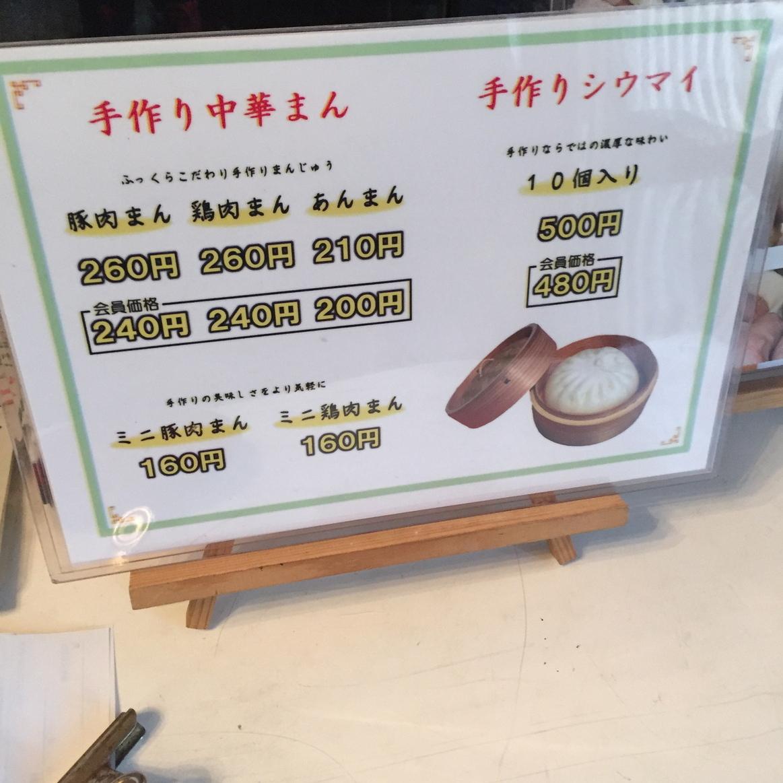 中華末広 須軽谷本店