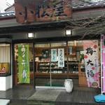 小松屋 - 外観写真:外観