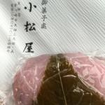 小松屋 - 料理写真:道明寺