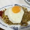 藤春食堂 - 料理写真:肉玉焼きそば 450円 安いです(*^^*)