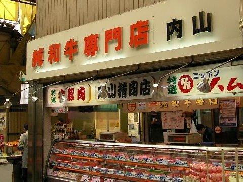 内山精肉店