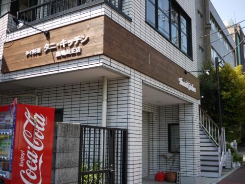 タニ キッチン 鹿嶋山王店