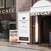 ボンカフェ - メイン写真: