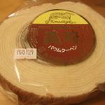 島田屋製菓 - 長崎バームクーヘン。これはどうやら「大」というサイズらしい。